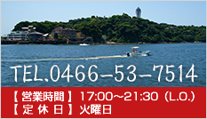 TEL.0466-53-7514 【営業時間】17:00~21:30(L.O.) 火曜日定休